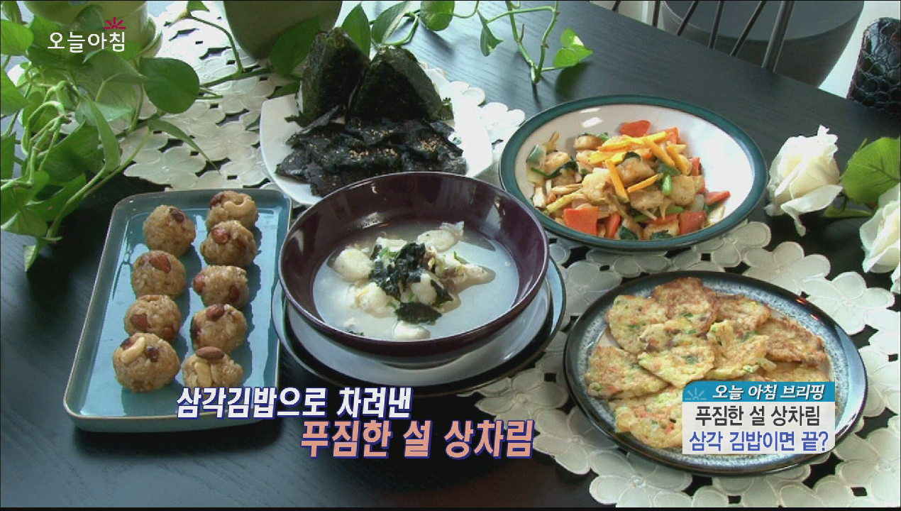 '삼각김밥' 하나로 설 상차림