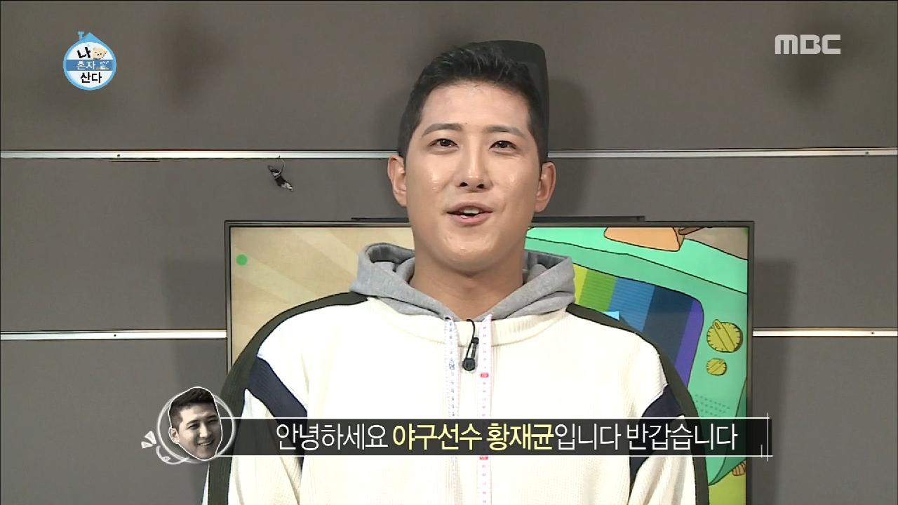 야구선수 황재균 등장! (feat. 현무의 과거) #나혼자산다