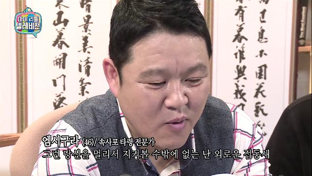 김구라, 아웃사이더 뺨치는 랩 실력!