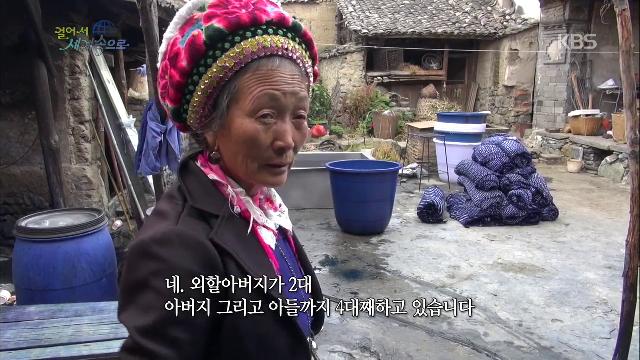 4대째 염색 작업, 전통을 잇는 바이족의 생활 [걸어서 세계속으로] 20150321 KBS