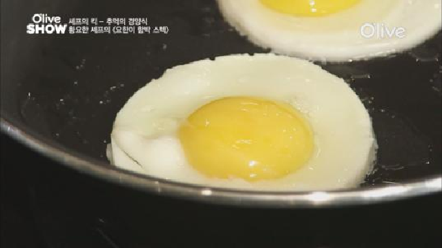계란 프라이 예쁘게 만드는 TIP