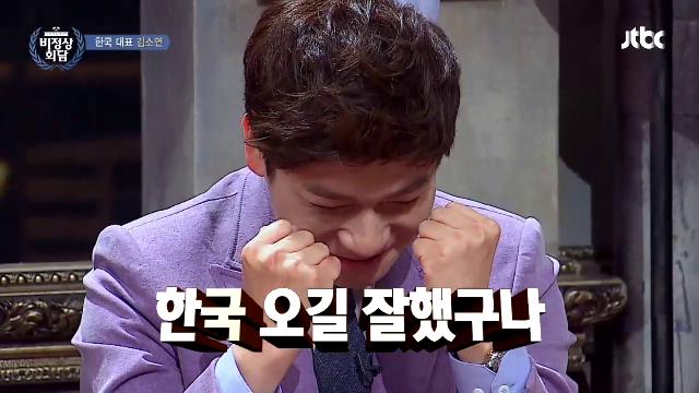 김소연의 이상형 장위안