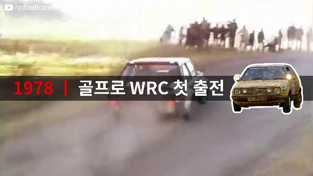 [카랩] 폭스바겐, 지난 4년간 WRC에서 활약은 어땠을까?