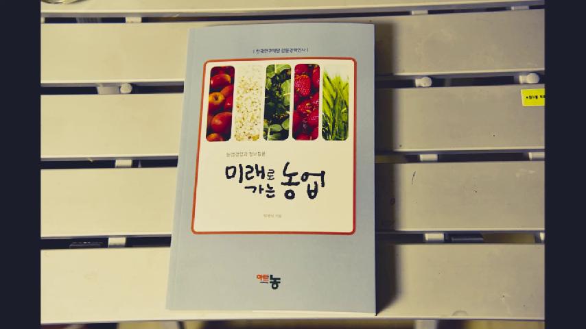 """""""미래로 가는 농업"""" 신간 출판물 소개 리뷰"""