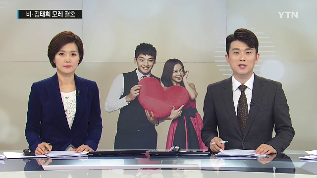 비-김태희, 19일 결혼