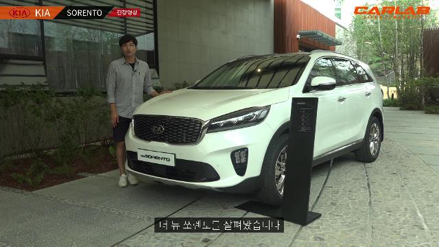[카랩/CARLAB] 중형 SUV 1위 '기아 쏘렌토', 페이스리프트로 왕좌 굳히기!
