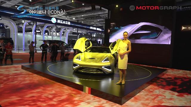 상하이 모터쇼에서만 볼수있는 재미있는 자동차들