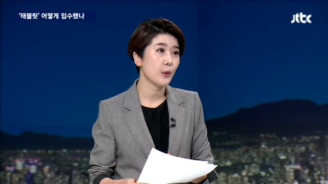 JTBC 태블릿PC 입수 방법 공개