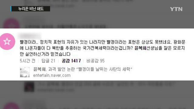 윤복희 SNS 글 파장