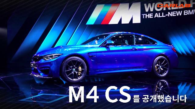 [카랩] BMW, M4보다 강력한 M4 CS 공개