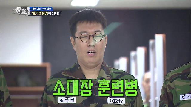 뼛속까지 희극인 김영철