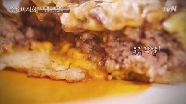 홍신애 극찬한 치즈버거