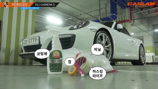 [카랩/CARLAB] 장마대비 필수코스, 소프트탑 셀프코팅 도전 (Feat. 카랩 빠르쉐)