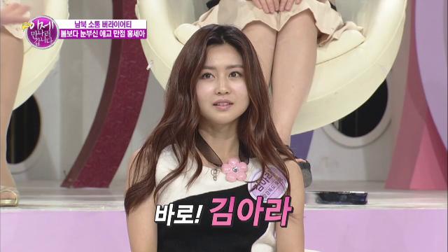 탈북미녀 홍세아, 김아라와 애교 배틀