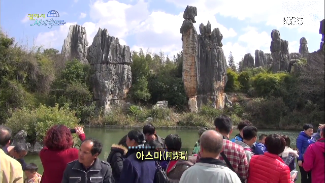 거대한 돌기둥들이 우뚝 솟아 장관을 이루는 석림[걸어서 세계속으로] 20150321 KBS