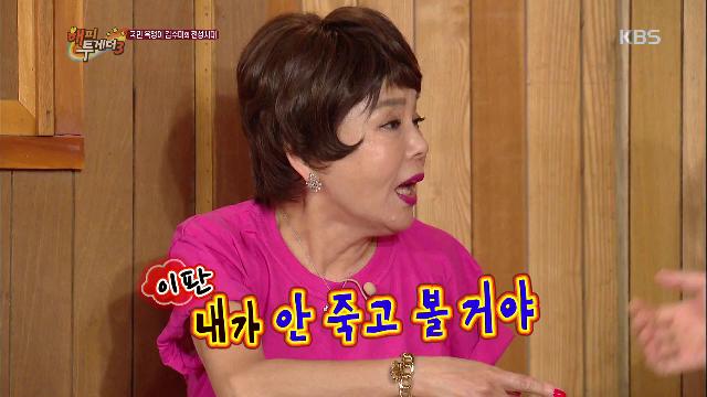 김수미, 유재석에 독설