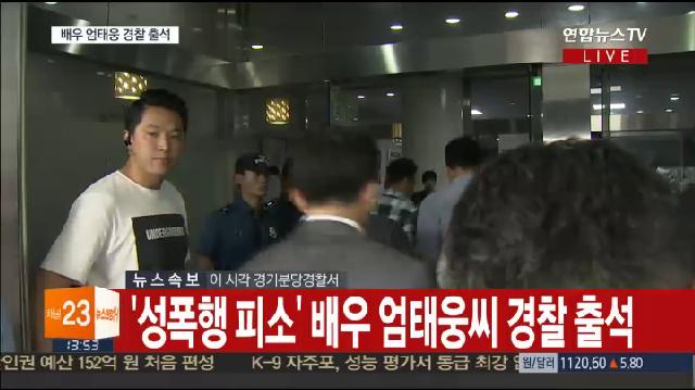 '성폭행 피소' 엄태웅 경찰 출석