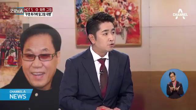 조영남 그림 대작 논란