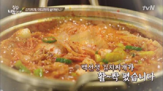 백종원의 김치찌개, 그 맛은?