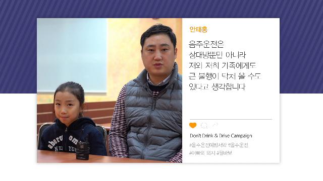 Don't Drive & Drink 캠페인 음주운전 예방 서약 스페셜 영상 공개!
