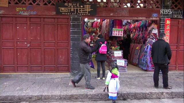 '세계문화유산'으로 등재된 도시 리장 [걸어서 세계속으로] 20150321 KBS
