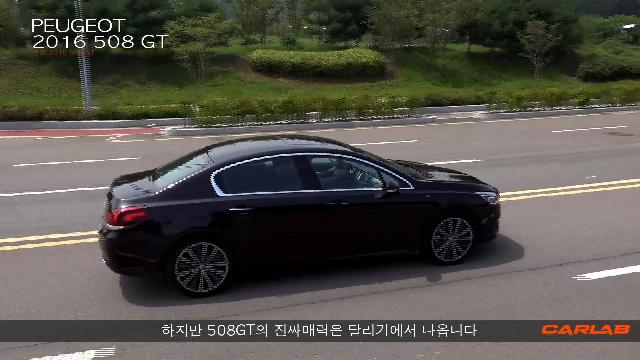 [카랩] 매력적인 고연비 GT카, 푸조 508 GT 시승기