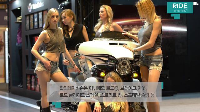 2016 서울모터사이클쇼 - 할리데이비슨 [라이드TV]