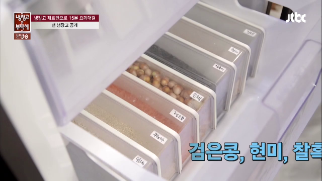 정혜영 냉장고 정리 끝판왕