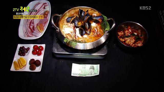 삼겹살 맛집, 3가지 음식 1만원!