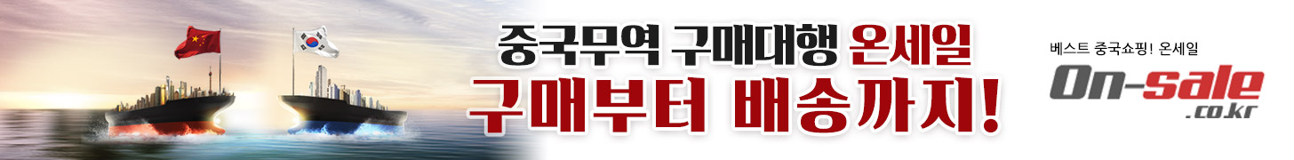 광고 중국구매대행 NO1 온세일