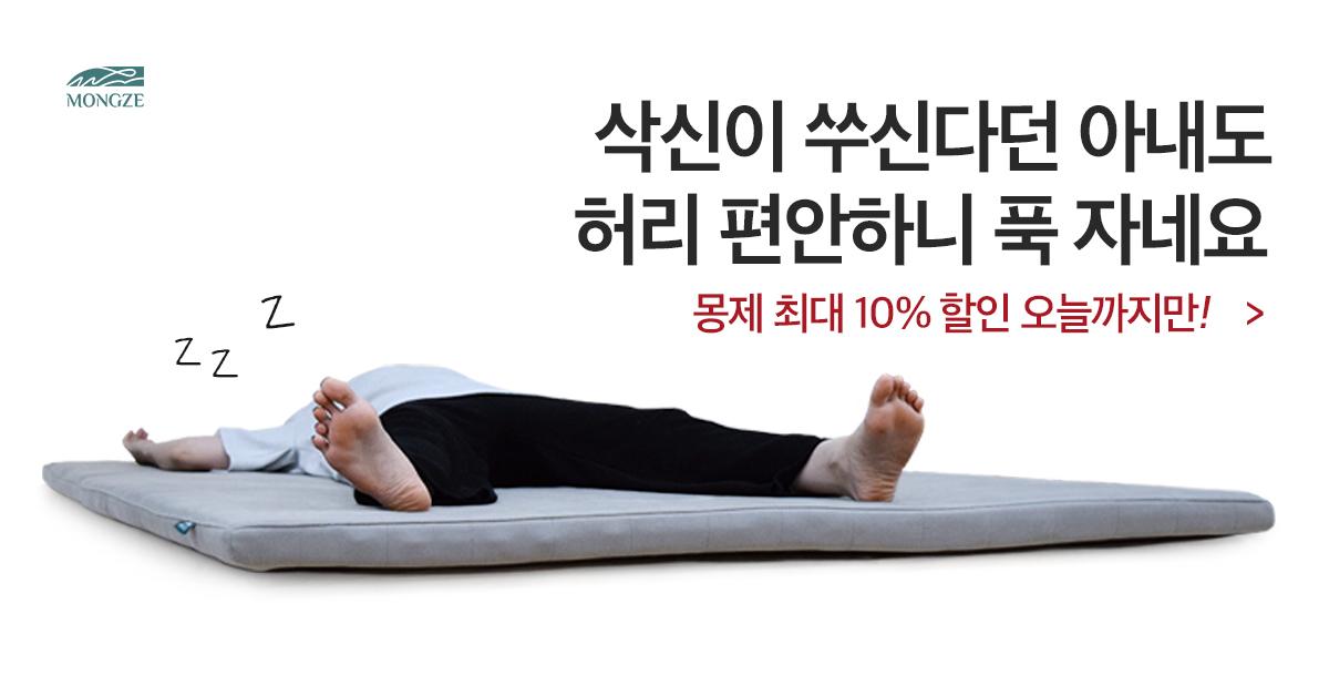 몽제매트리스 최대 10%할인 오늘 마감!