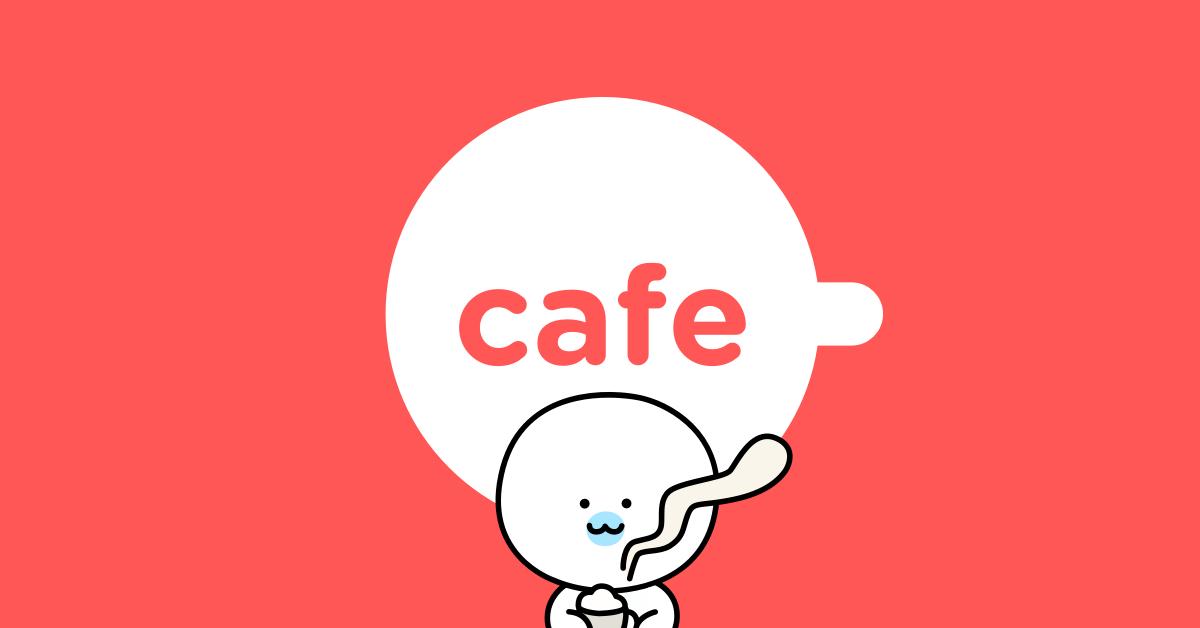 모든 이야기의 시작 - Daum 카페