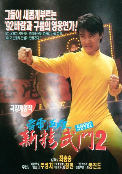 신정무문 2 포스터