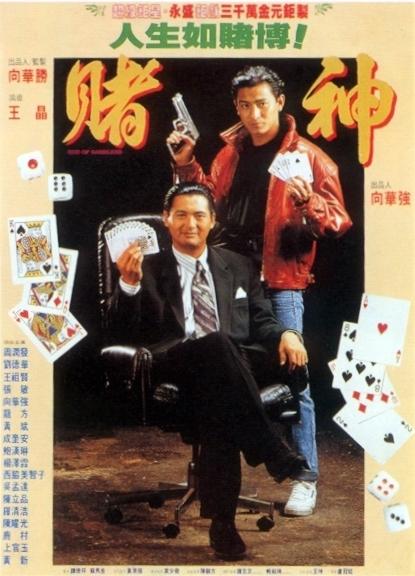도신 - 정전자 (God Of Gamblers, 1989)