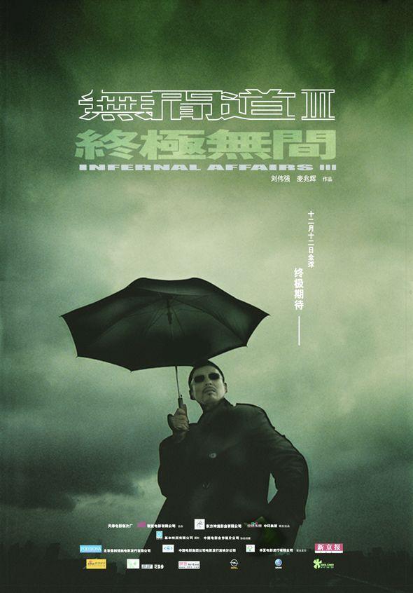 무간도 III - 종극무간 포스터
