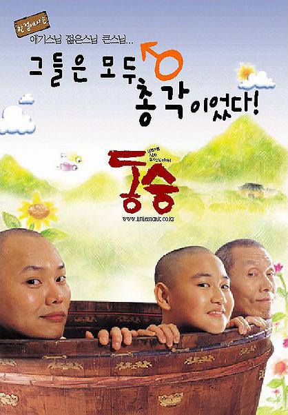 동승 포스터