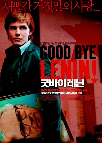 굿바이, 레닌