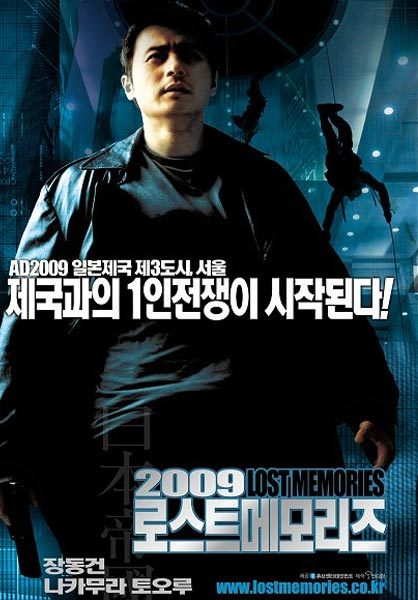 2009 로스트 메모리즈