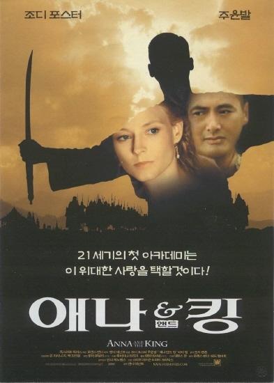 애나 앤드 킹
