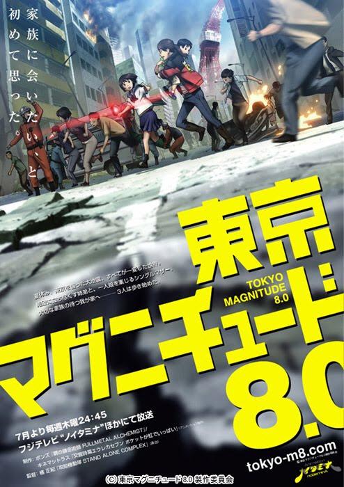 도쿄 매그니튜드 8.0 – 극장판