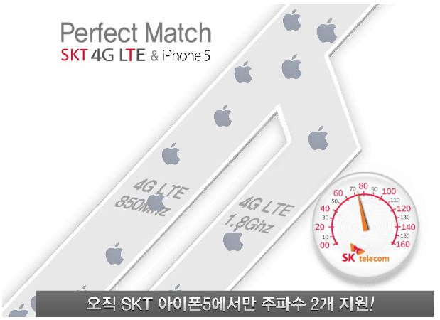 SKT 멀티캐리어 for iphone 5