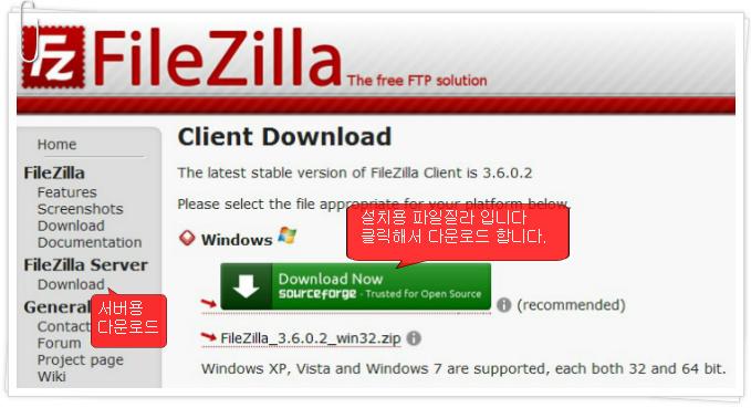 무료 FTP 프로그램