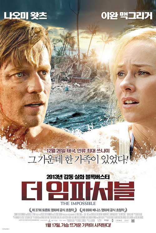 The Impossible, 더 임파서블, 더 임파서블 리뷰, 더 임파서블 후기, 더 임파서블(the impossible), 블록버스터, 영화 후기, 영화리뷰, 재난영화