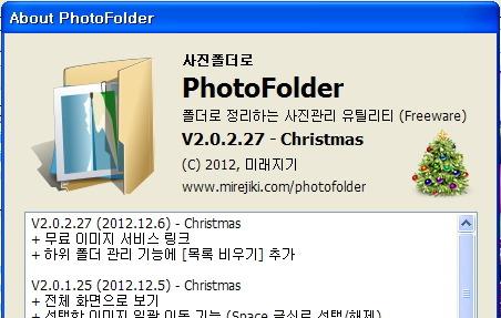 사진 관리 유틸리티 <사진폴더로> V2 - 크리스마스 (V2.0.2.27)