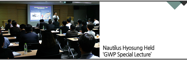 Nautilus Hyosung Held 'GWP Special Lecture'