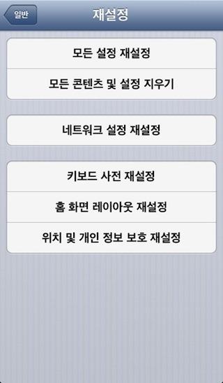 아이폰5 사용 백업 복원