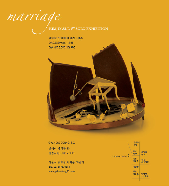 결혼_김다슬 Marriage by Kim Dasul _ 2012_1010 ▶ 1019