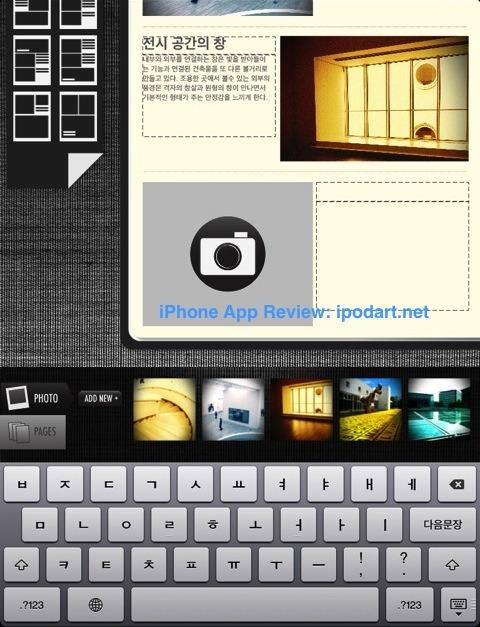 Photomag Magazine Editor 아이패드 잡지 제작 PDF