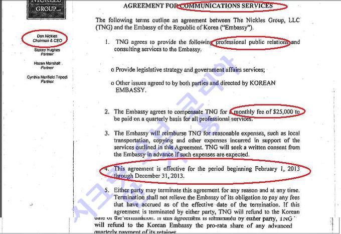 주미한국대사관 홍보계약서 20130228