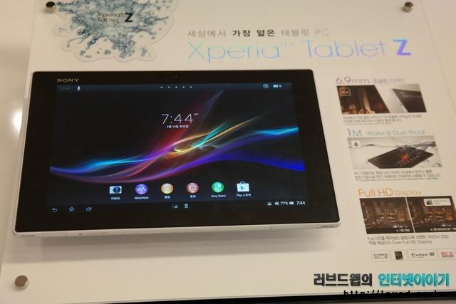 소니, 엑스페리아, 태블릿Z, 엑스페리아 태블릿Z, 태블릿PC, 태블릿, 스펙, 디자인, 기능
